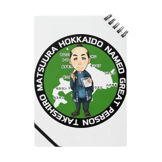 北海道の名付け親「松浦武四郎」 Notes