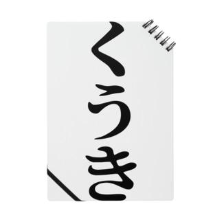 くうき Notes