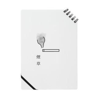煙草 Notes