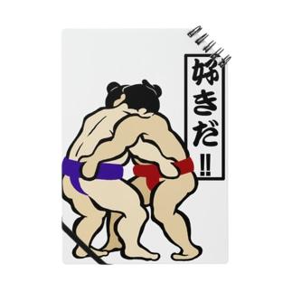 大相撲で、ひと言! Notes