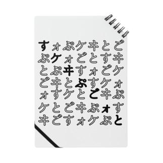 すケヰぷごォと-のヰず Notes