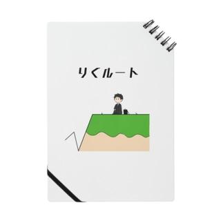 りくルート(カラー) Notes