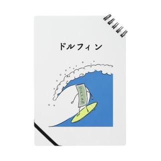 ドルフィン Notes