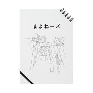 まよねーズ(モノクロ) Notes