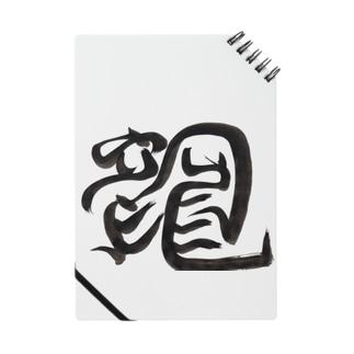 尾を内包した龍(黒) Notes