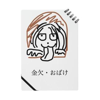 金欠・おばけ Notes