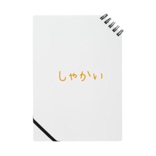 しゃかい Notes