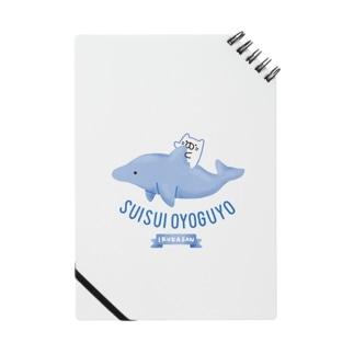 すいすい泳ぐイルカ Notes