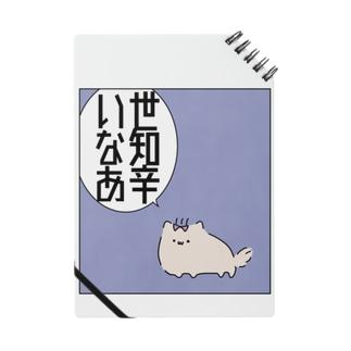 世知辛犬 Notes