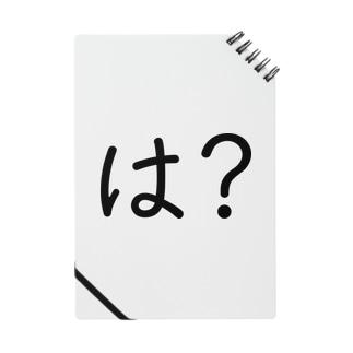 は? Notes