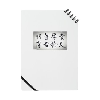 則チ怨ミニ遠ザカル Notes