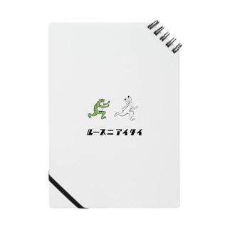 ルースニアイタイ_鳥獣戯画 Notes