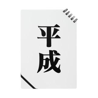 平成 Notes