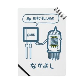 なかよし(トランジスタ&真空管) Notes