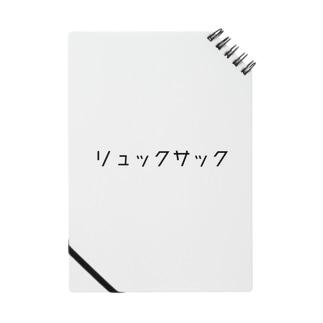 リュックサック Notes