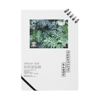 架空の植物園の架空の展示の架空のポスター Notes