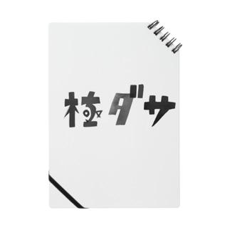 極ダサ Notes