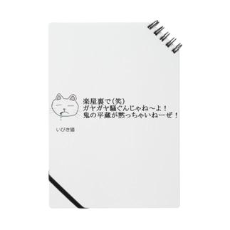 「いびき猫」鬼の平蔵が黙っちゃいね~ぜ! Notes