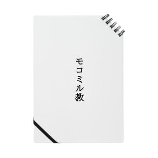 モコミル教 Notes