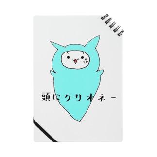 頭にクリオネー Notes