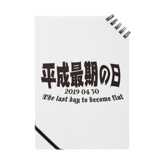 平成最期の日グッズ Notes