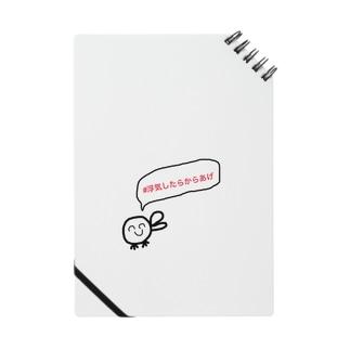 #うわきしたらからあげ Notes