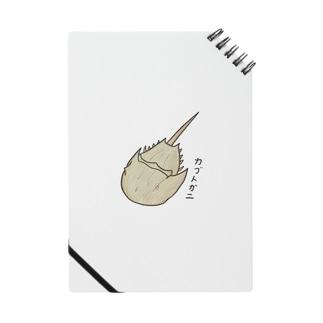 アメリカカブトガニくん Notes