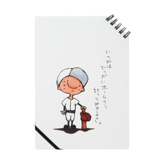 野球少年 Notes