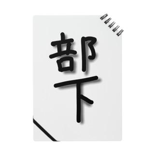 部下 Notes