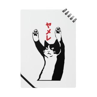 ヤメレ2 ノート