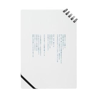 まどろみシリーズ Notes