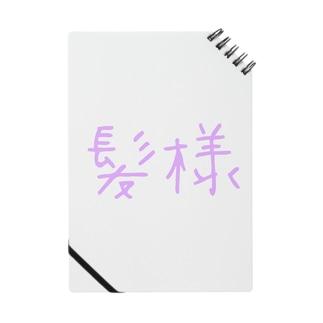 頭皮の薄い方用(ネタ) Notes