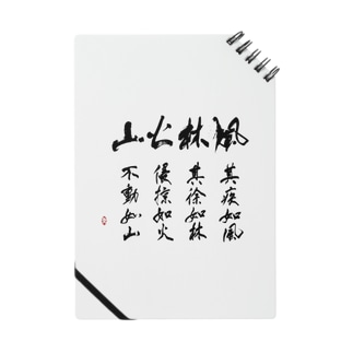 「風林火山」 Notes