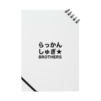 らっかんしゅぎ★BROTHERS Notes
