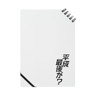 平成最後 Notes