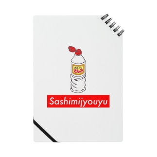 さしみ醬油 Notes