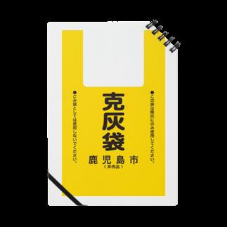 鹿児島コラボグッズショップの克灰袋 Notes