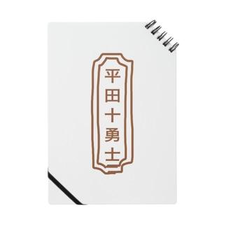 平田十勇士 Notes