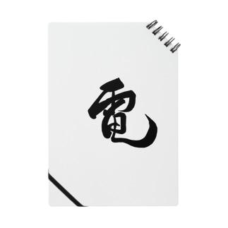 JUNSEN(純仙)漢字シリーズ 電1 ノート