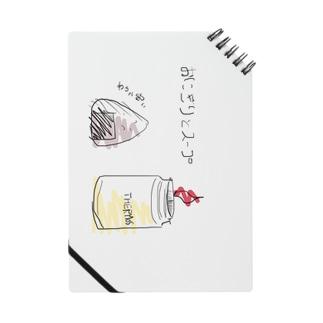 おひるごはんシリーズ Notes