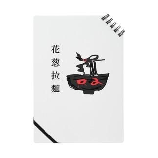 花葱ラーメングッズ Notes