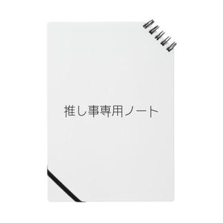 推しのことだけを書くノート Notes