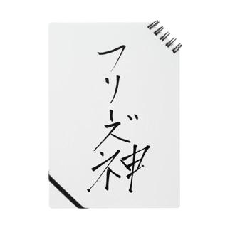 フリーズ神 Notes