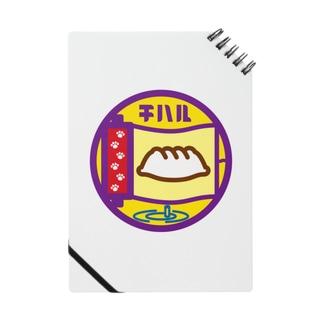 パ紋No.3334 チハル ノート