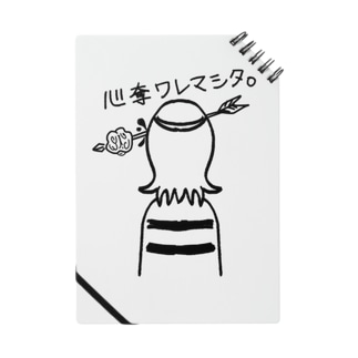 心奪われマシタ Notes