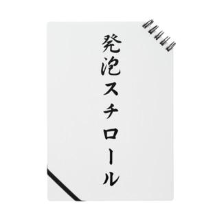 発泡スチロール Notes