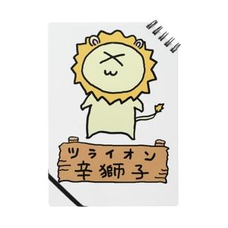 辛獅子(ツライオン)の赤ちゃん Notes