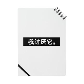 きらい Notes