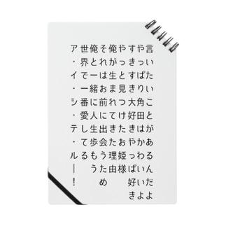 角田ガチ恋勢へ Notes