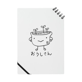 おうしさん Notes
